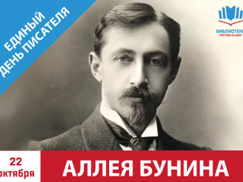 Литературный марафон «Бунин-певец русской природы»