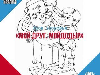 Урок здоровья «Мой друг, Мойдодыр»