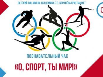 Познавательный час «О, спорт, ты мир!»