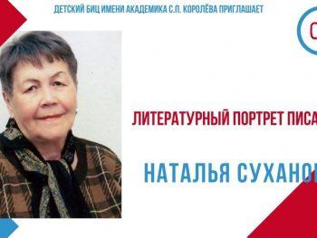 Литературный портрет писателя «Наталья Суханова»