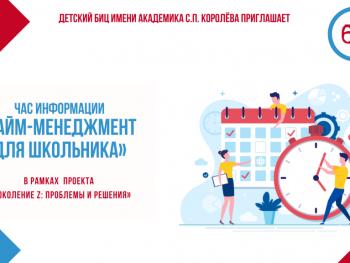 Час информации «Тайм-менеджмент для школьника»