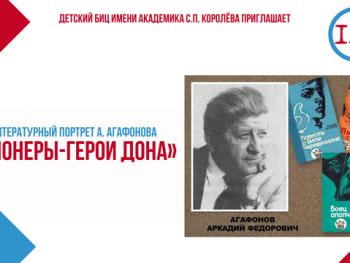 Литературный портрет А. Агафонова «Пионеры-герои»