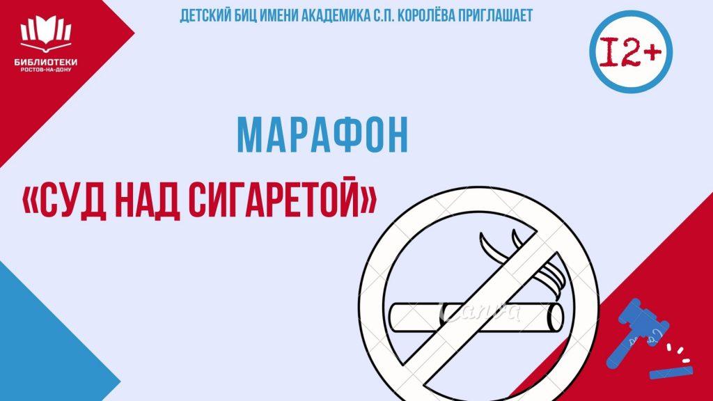 Марафон «Суд над сигаретой»