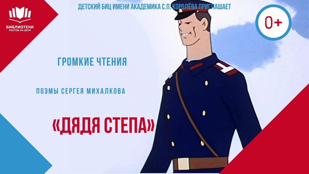 Громкие чтения поэмы Сергея Михалкова «Дядя Степа»
