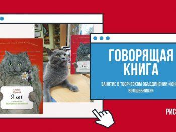 Занятие «Кошка Симка»