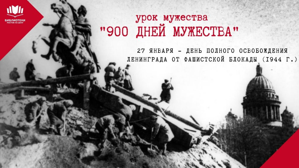 Урок мужества «900 дней мужества»