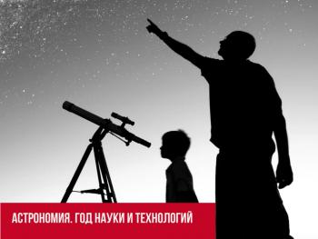 #БиблиоЛаб: Астрономия
