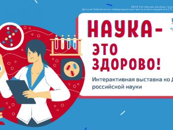 Интерактивная выставка «Наука – это здорово!»
