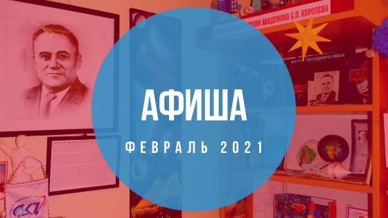 Афиша февраль 2021