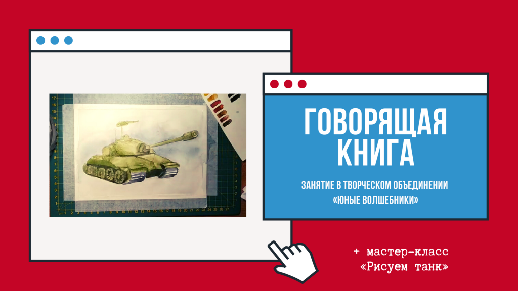 Занятие «Боевая техника России»
