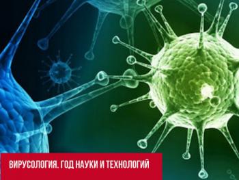 #БиблиоЛаб: Вирусология