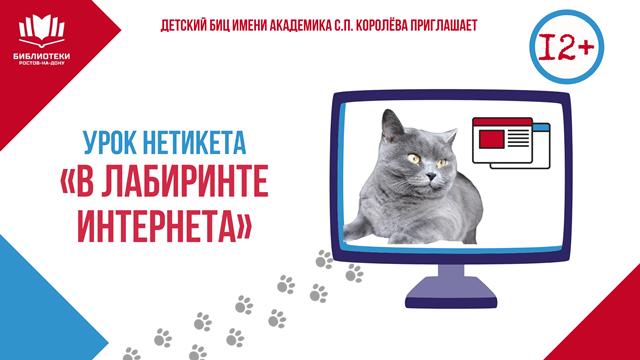Урок нетикета «В лабиринте Интернета»
