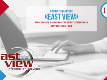 Библиотечный урок «East View»