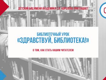 Библиотечный урок «Здравствуй, библиотека!»