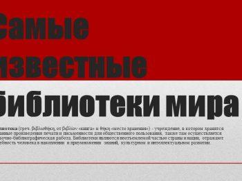 Библиотечный урок «Самые известные библиотеки мира и России»
