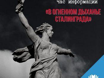 Час информации «В огненном дыханье Сталинграда»