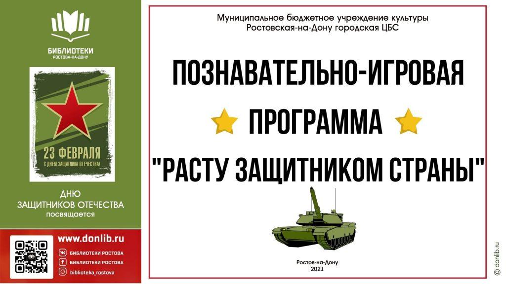 Познавательно-игровая программа «Расту защитником страны»
