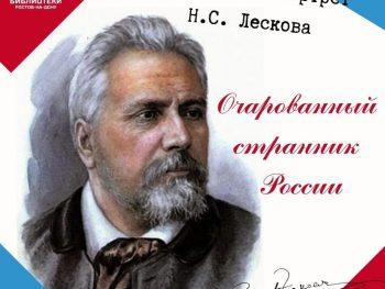 Литературный портрет писателя Н. С. Лескова «Очарованный странник России»