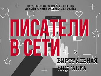 Виртуальная выставка «Писатели в сети» — Ч. 2