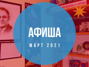 Афиша мероприятий (март 2021)